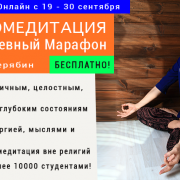 Онлайн-Марафон по Энергомедитации