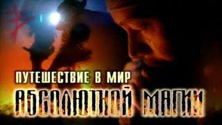 Путешествие в мир абсолютной магии - документальный фильм Виталия Сундакова