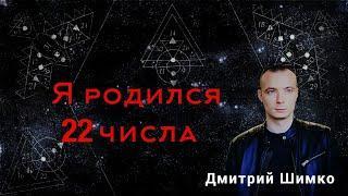 "ЧИСЛО ДУШИ ""22"". Астротиполог - Нумеролог - Дмитрий Шимко"