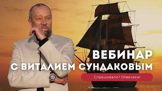 Вебинар Виталия Сундакова