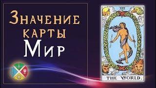 Значение карты Таро Мир. Старшие Арканы Таро.