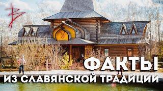 Интересные факты славянской традиции. Где искать ответы на главные вопросы жизни? Виталий Сундаков