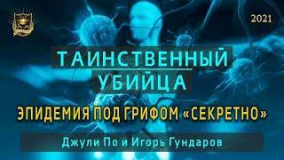 НУМЕРОЛОГИЯ | Таинственный убийца | Эпидемия под грифом «СЕКРЕТНО»| Джули По и Игорь Гундаров