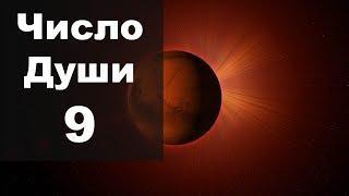 Число Души 9 | Влияние Марса (для родившихся 9, 18, 27 числа) | Число характера 9