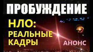 ПРОБУЖДЕНИЕ. РЕАЛЬНЫЕ КАДРЫ НЛО Анонс про инопланетян летающие тарелки пришельцы космические корабли