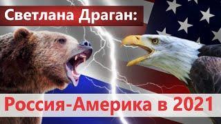 СВЕТЛАНА ДРАГАН: Противостояние Россия – Америка.Прогноз событий 2021 года для России.