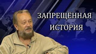 Виталий Сундаков. Запрещенная история