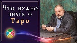 Что нужно знать начинающему тарологу? Гадание на картах Таро для начинающих | Русская Школа Таро.