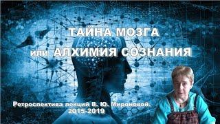 ТАЙНЫ МОЗГА ИЛИ АЛХИМИЯ СОЗНАНИЯ. Академик В.Ю. Миронова.