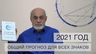 ОБЩИЙ ПРОГНОЗ НА  2021 год // смена эпох
