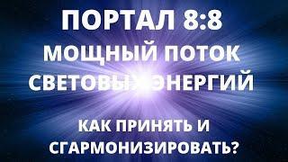 С 8 ПО 12 АВГУСТА 2020 НОВЫЙ ЭНЕРГЕТИЧЕСКИЙ ПОТОК СВЕТА. ПОРТАЛ ПОД ЧИСЛОВЫМИ КОДАМИ 8:8