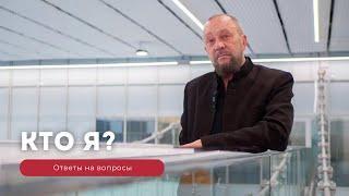 """Кто я? - ответы на вопросы слушателей """"Академии Виталия Сундакова"""""""