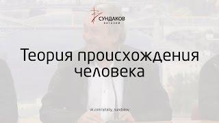 Виталий Сундаков - Теория происхождения человека