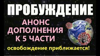 Пробуждение анонс пришельцы инопланетяне НЛО 2020  Земля освобождение искусственный интеллект космос