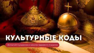 Культурные коды Русской цивилизации. Виталий Сундаков