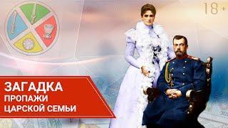 Судьба царской семьи : что произошло в 1917 году с Николаем 2 и семьей? 18+