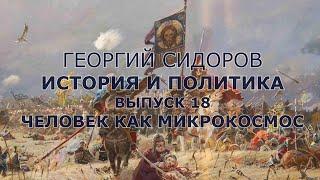 Георгий Сидоров.История и политика.  Выпуск 18