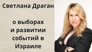 Светлана Драган о выборах в Израиле и перспективах дальнейшего развития событий