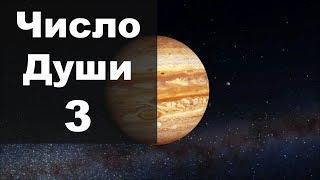 Число Души 3 | Влияние Юпитера (для родившихся 3, 12, 21, 30 числа) - Число характера 3