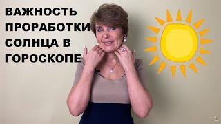 Почему тебе НЕОБХОДИМО проработать Солнце в твоем гороскопе? Техника VIP