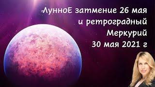 Последствия Лунного затмения 26 мая и ретроградного Меркурия 30 мая 2021 г