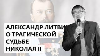 Александр Литвин о трагической судьбе Николая II