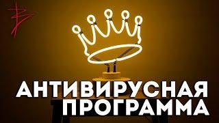 Антивирусная программа - Ответы на вопросы. Виталий Сундаков