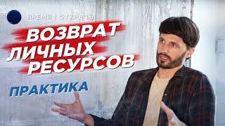 """Практика """"Возврат личных ресурсов"""" Сергей Финько"""