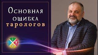 Ключевая ошибка тарологов! Гадание на картах Таро для начинающих | Русская Школа Таро.