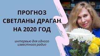 Прогноз Светланы Драган на 2020 год - интервью для радио