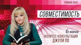 Прямой эфир 06.02.2020 16:00   Экспресс-консультация Джули По   Совместимость
