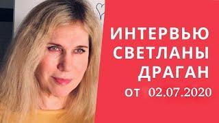 Астролог Светлана Драган в интервью от 02.07.2020 о ближайшем будущем