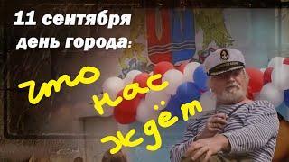 Что НАС ЖДЁТ ОДИННАДЦАТОГО СЕНТЯБРЯ #день #города #праздник #оккультные #игры #код #911