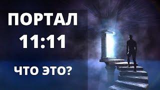 ВАЖНО ЗНАТЬ! ПОРТАЛ 11:11 ИЛИ ОБЪЕДИНЕНИЕ ДВУХ МИРОВ