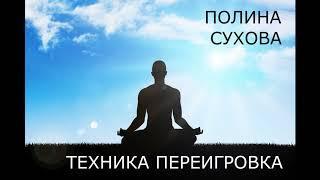 """Техника """"Переигровка"""" - Полина Сухова"""