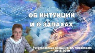 ОБ ИНТУИЦИИ и О ЗАПАХАХ. Выступление Академика В.Ю.Мироновой