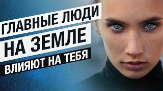 Главные Люди На Земле Влияют На Нас! Сергей Финько.