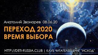 #127 Переход 2020. Время выбора