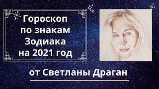 Гороскоп по знакам Зодиака на 2021 год от Светланы Драган