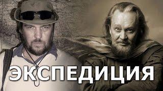 Экспедиция на Урал. Стать участником. Николай Субботин. Виталий Сундаков