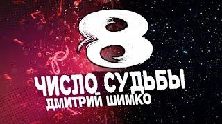 "Число Судьбы ""8"". Астротиполог - Нумеролог - Дмитрий Шимко"