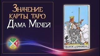 Значение карты Таро Дама Мечей. Придворные карты Таро.