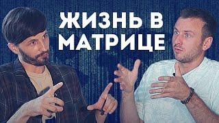 Наша жизнь в матрице   Сергей Финько