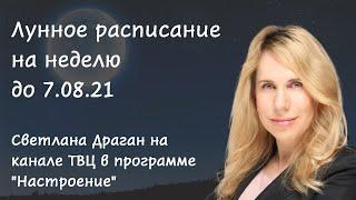 Лунное расписание на неделю до 7.08.21. Светлана Драган на канале ТВЦ в программе