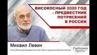 Астролог  Михаил Левин: Високосный 2020 год - предвестник потрясений в России