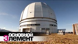 Большой телескоп. Увидеть больше   Основной элемент