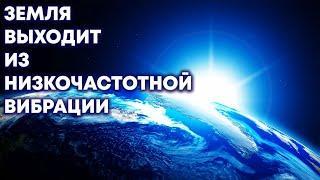 Земля выходит из низкочастотной вибрации