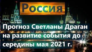 Россия.Прогноз Светланы Драган на развитие событий в России с февраля по май 2021 года.