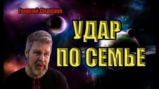 Георгий Сидоров УДАР ПО СЕМЬЕ