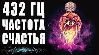 432 Гц Частоты Счастья - Музыка Погружает в Состояние Блаженства   Райские Сферы - Нектар Для Души